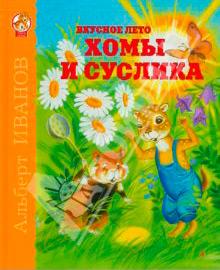 Альберт Иванов: Вкусное лето Хомы и Суслика