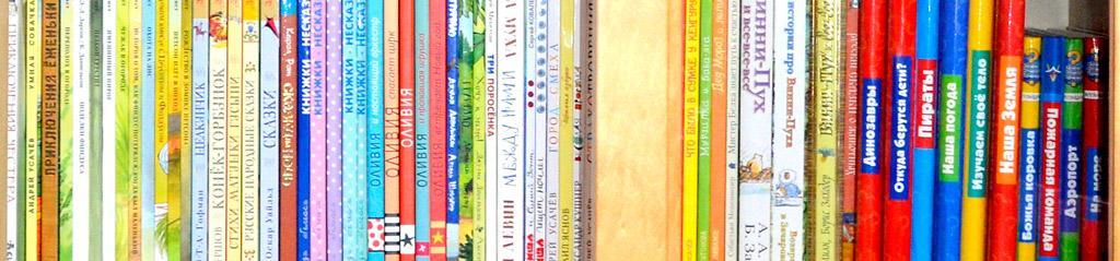 Любимые книжки любимой малышки